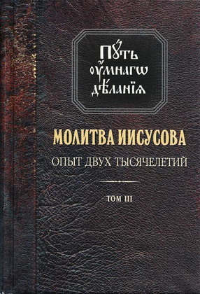 Николай Новиков ― Путь умного делания ― 3 ― Молитва Иисусова