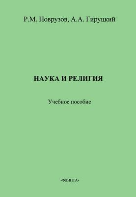 Наука и религия - Учебное пособие - Новрузов - Гируцкий