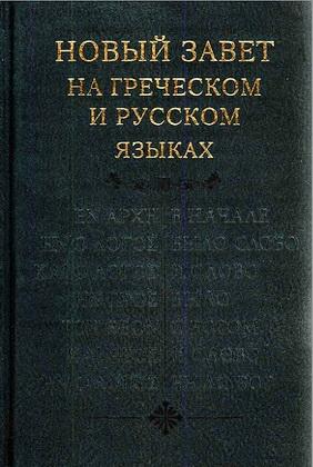 Новый Завет на греческом и русском языках