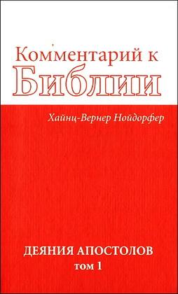 Хайнц-Вернер Нойдорфер -  Комментарий к Библии - Деяния апостолов