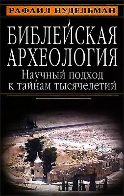Библейская археология - Рафаил Нудельман