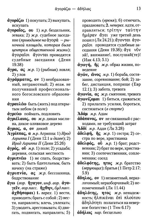 nyuman-grechesko-russkiy-slovar-nz-2012-13.jpg