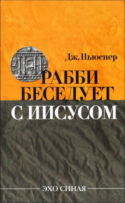 Джекоб Ньюснер - Рабби беседует с Иисусом