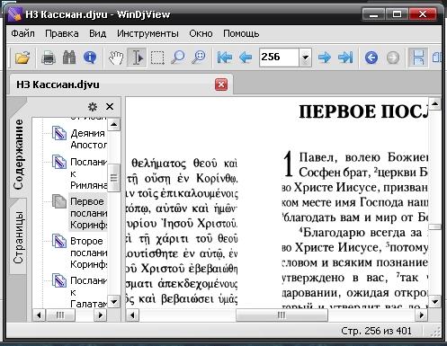Создание электронных книг в djvu