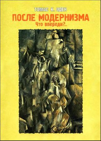Томас Оден - После модернизма - Что впереди
