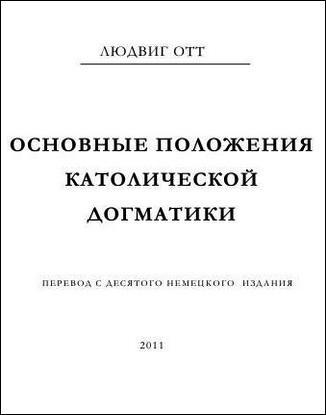 Людвиг Отт - Основные положения католической догматики