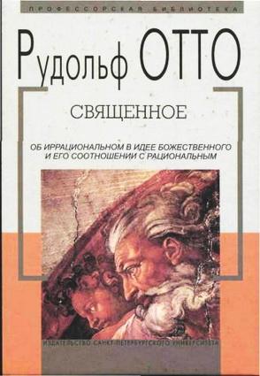 Священное - Рудольф Отто