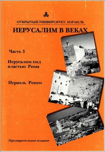 Иерусалим в веках