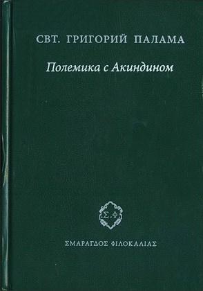Григорий Палама - Полемика с Акиндином
