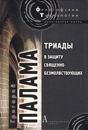 Григорий Палама - Триады в защиту священно-безмолвствующих