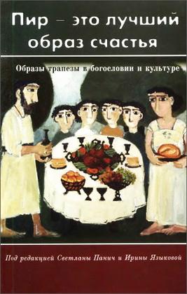 Пир — это лучший образ счастья - Образы трапезы в богословии и культуре