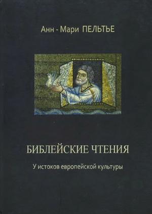 Пельтье - Библейские чтения