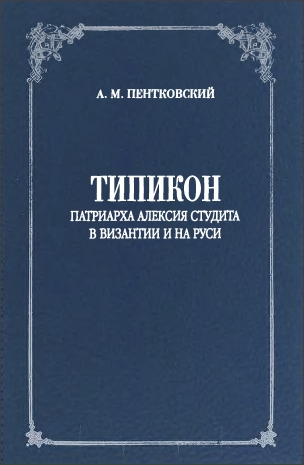 Пентковский А. М. - Типикон патриарха Алексия Студита в Византии и на Руси