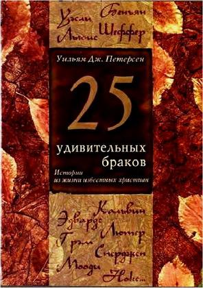 Уильям Дж. Петерсен - 25 удивительных браков - Истории из жизни известных христиан