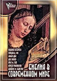 Петерсон Ю., Фи Г и др. Библия в современном мире: аспекты толкования
