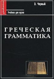 Э. Черный. Греческая грамматика
