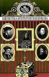 Жизнь замечательных людей. Биографическая библиотека Ф.Павленкова