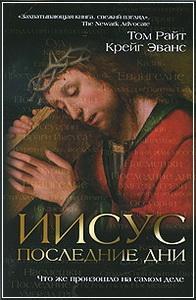 Эванс иисус Последние дни