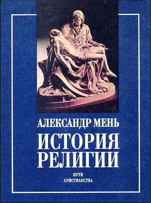 Александр Мень История религии Том 2