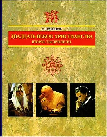 Санников 20 веков христианства 2 том