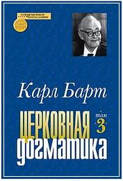 Карл Барт Церковная догматика том 3