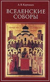 Карташёв - Вселенские соборы