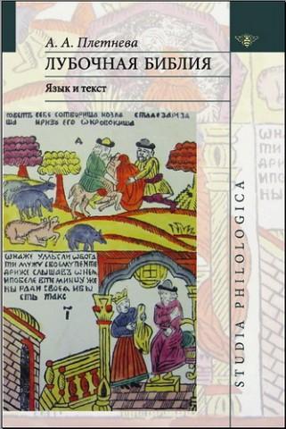 Александра Плетнева - Лубочная библия - Язык и текст
