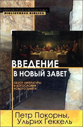 Покорны - Геккель - Введение в Новый Завет