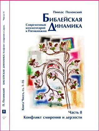 Пинхас Полонский - Библейская динамика - Часть 8 – Конфликт смирения и дерзости