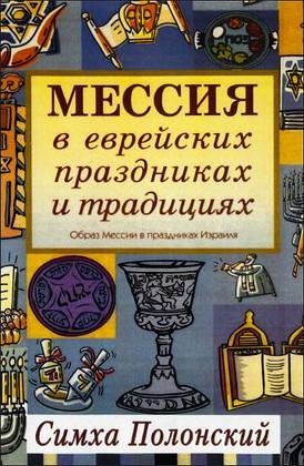 Симха Полонский - Мессия в еврейских праздниках и традициях