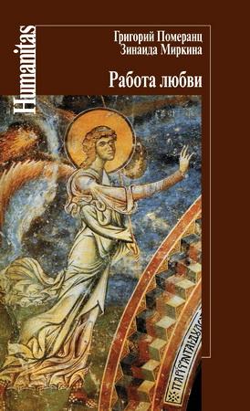 Григорий Померанц, Зинаида Миркина - Работа любви. Лекции, прочитанные на рубеже веков