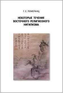 Григорий Померанц - Некоторые течения восточного религиозного нигилизма