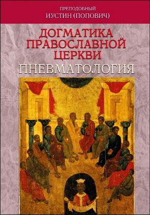 Преподобный Иустин - Попович - Догматика Православной Церкви - Пневматология