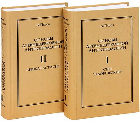 Позидис Авраам - Основы древнецерковной антропологии