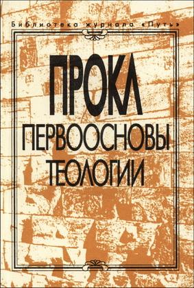 Прокл - Первоосновы теологии