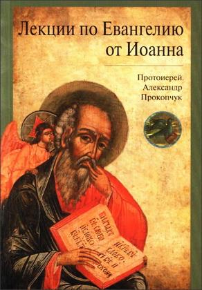 Прокопчук - Лекции по Евангелию от Иоанна