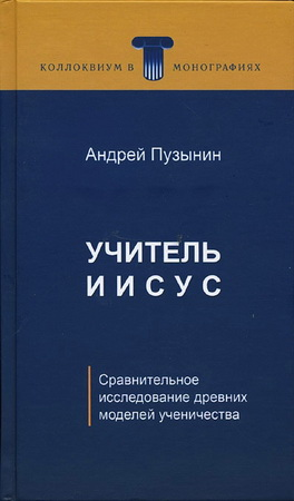 Андрей Пузынин - Учитель Иисус
