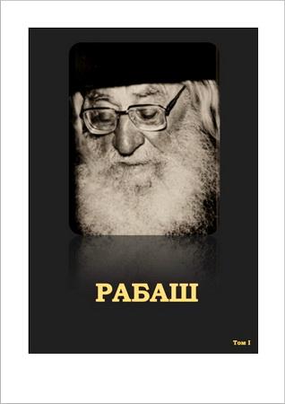Рабаш - Барух Ашлаг - Собрание произведений в 5 томах