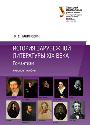 Валерий Самуилович Рабинович - История зарубежной литературы XIX века: Романтизм