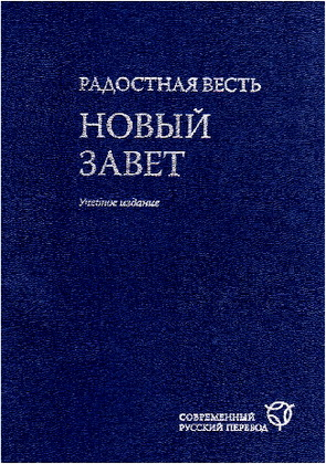 Радостная весть - Новый Завет - Учебное издание