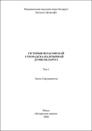 Гісторыя філасофскай і грамадска-палітычнай думкі Беларусі - Том 1