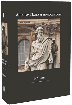 Николас Томас Райт - Апостол Павел и верность Бога - в 3-х томах - Том 1