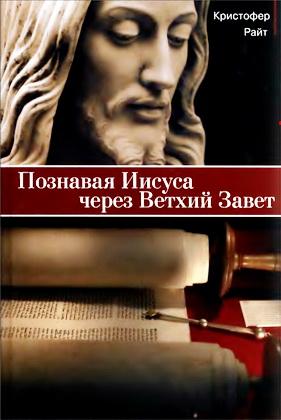 Райт, Кристофер - Познавая Иисуса через Ветхий Завет