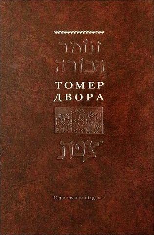 Раби Моше Кордоверо - Рамак - Томер Двора