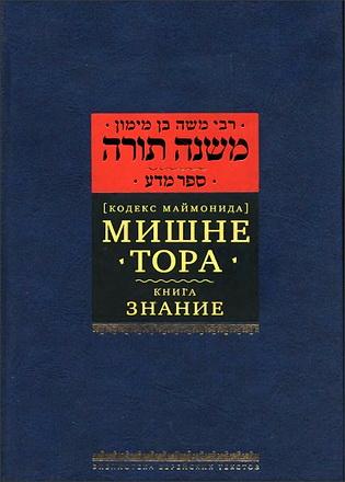 Рабби Моше бен Маймон - Рамбам - Маймонид - Мишне Тора - Кодекс Маймонида - 1 - Книга «Знание»