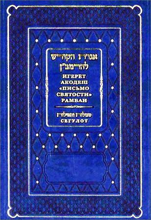 Рамбан - Игерет Акодеш - Письмо святости - Сегулот