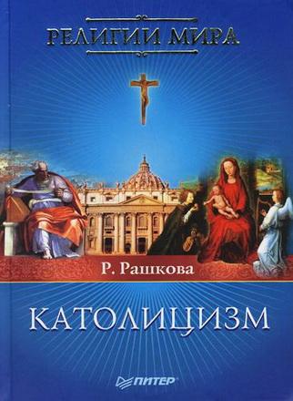 Рашкова - Католицизм