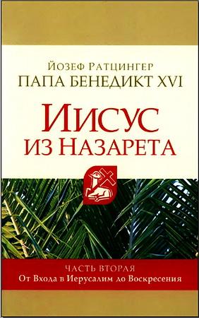 Йозеф Ратцингер - Иисус из Назарета