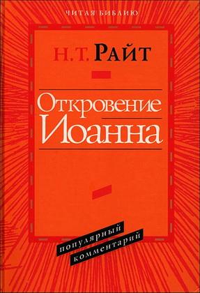 Откровение Иоанна - Райт Н. Т.