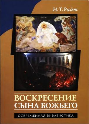 Райт Николас Томас - Воскресение Сына Божьего
